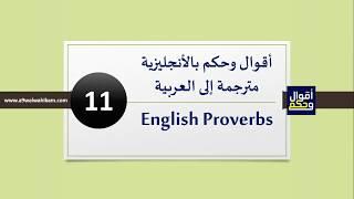 أمثال وحكم إنجليزيه رائعة الصفحة 6 الاستاذ دكتور كمال الأسطل الموقع العلمي Prof Dr Kamal Al Astal Website